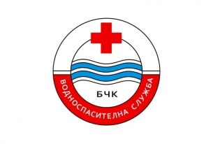 45 years organized Water Life Saving in Bulgaria